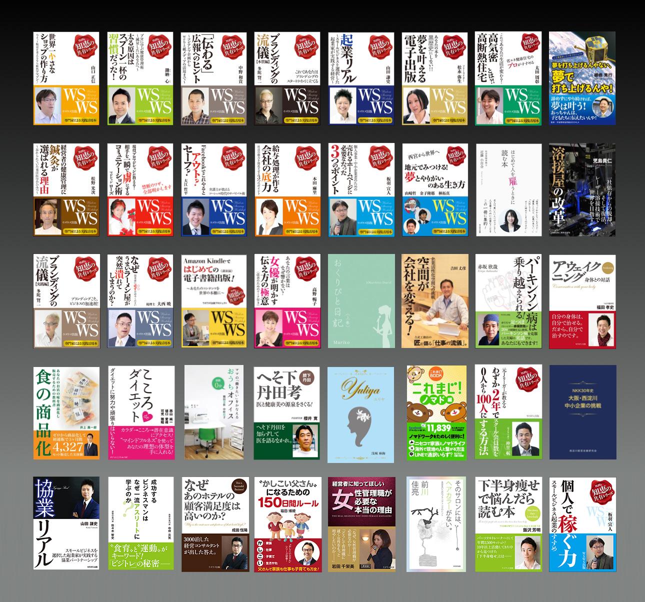 ビジネス活用のための電子書籍出版セミナー〜実践者から聞く電子書籍活用ノウハウ〜(オンライン受講あり)