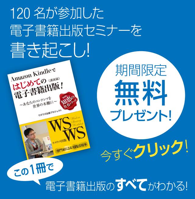 この1冊で電子書籍のすべてが分かる!期間限定無料プレゼント!
