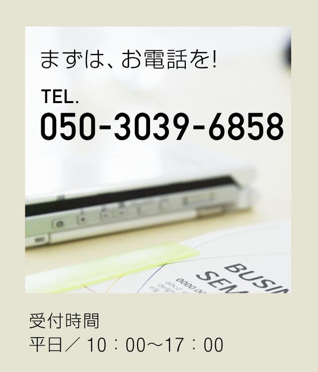 まずは、お電話を!