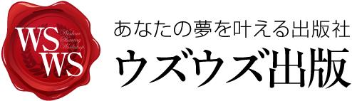 ウズウズ出版〜あなたの夢を叶える出版社〜