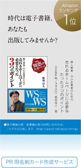 PR用名刺カード作成サービス