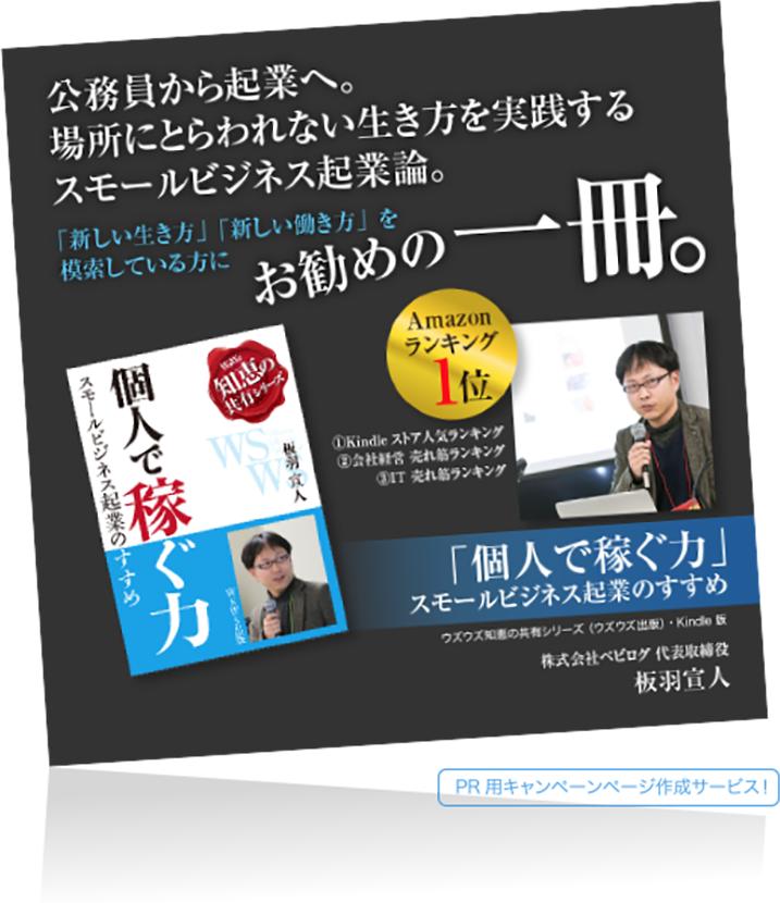 PR用キャンペーンページ作成サービス