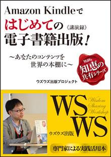 Amazon Kindleではじめての電子書籍出版!〜あなたのコンテンツを世界の本棚に〜