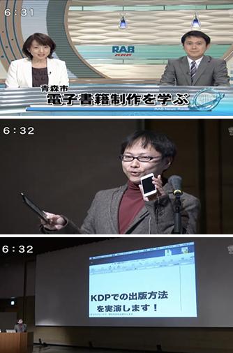 2013年11月19日 青森放送 RABニュースレーダー