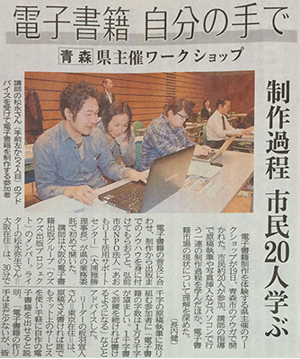 2013年11月20日 東奥日報 掲載