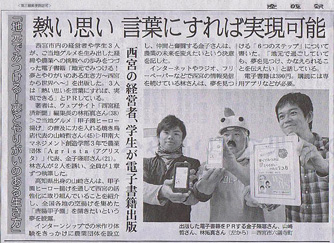 2014年1月23日 産経新聞 掲載