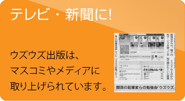 テレビ・新聞に!