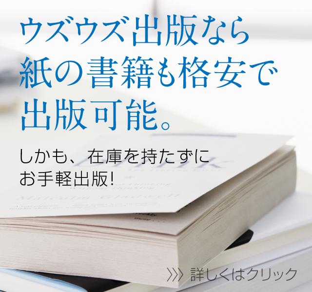 ウズウズ出版なら紙の書籍も格安で出版可能。