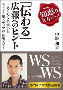 「伝わる」広報へのヒント~コンテンツ企画からwebと紙メディアの活用まで