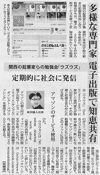 2013年7月12日 毎日新聞 掲載