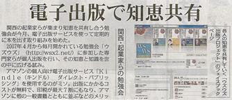 2013年7月25日 毎日新聞 京都版 掲載