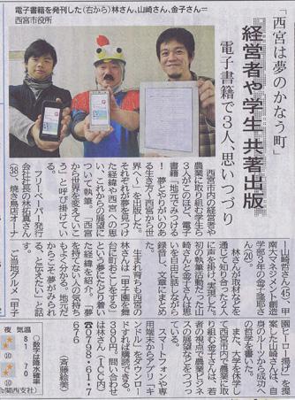 2014年1月5日 神戸新聞 掲載