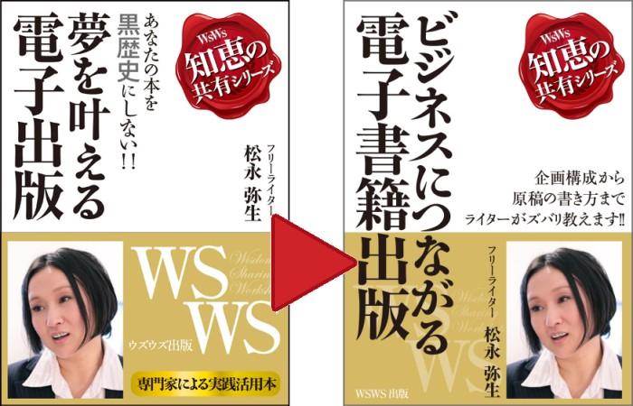 wsws_sangatsu