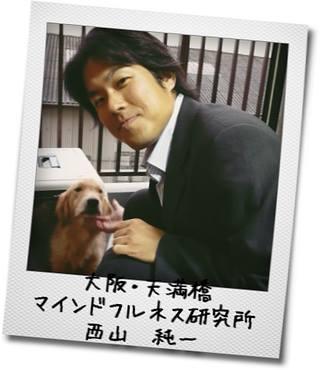 西山純一さん