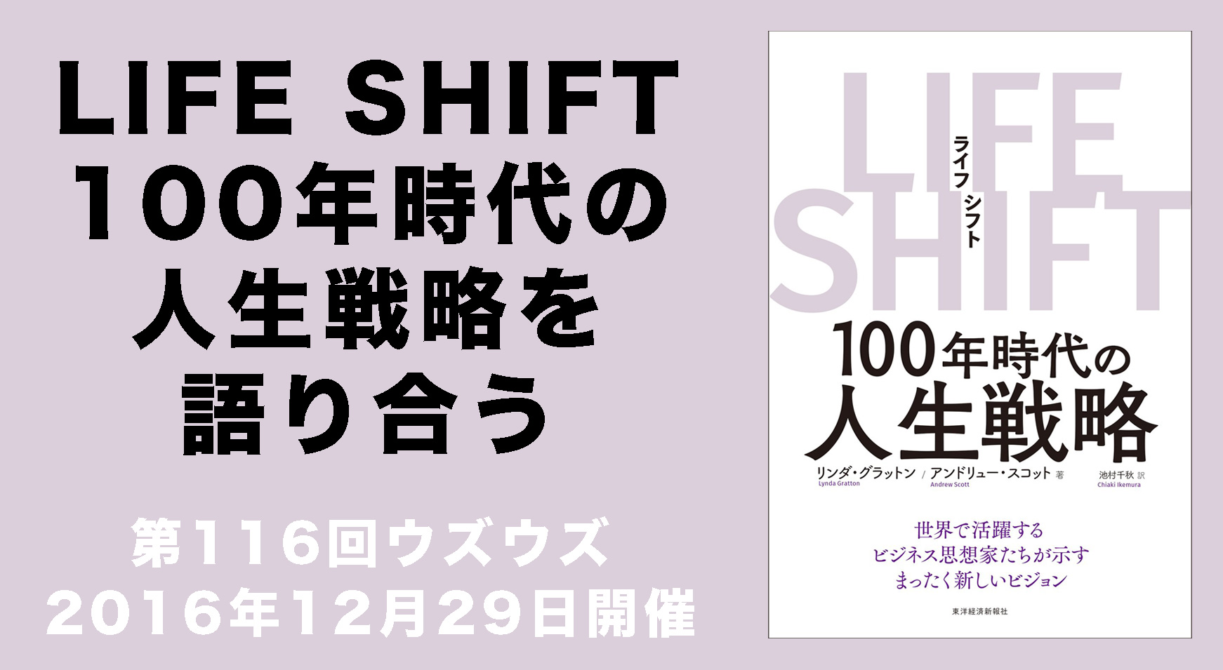 lifeshift2