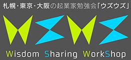 札幌・東京・大阪の起業家 勉強会「ウズウズ」Wisdom Sharing WorkShop~知恵の共有ワークショップ~